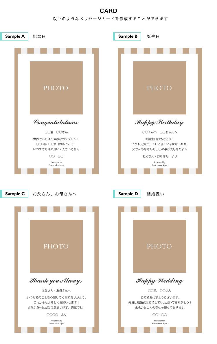 メッセージカードの種類