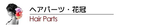 花冠・ヘアパーツ