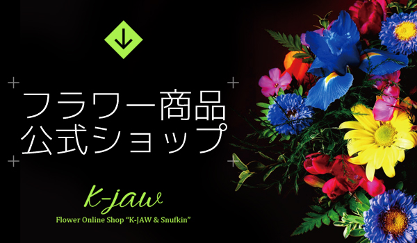 k-jawフワラー公式サイト